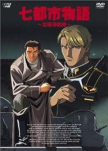 七都市物語 ~北極海戦線~ [DVD]