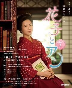 NHK朝ドラ『花子とアン』女優・吉高由里子の「SEX論」