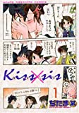 「Kiss×sis」ぢたま某