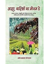 Paridrishya Prakashan Aaiye Barisho Ka Mausam Hai Book