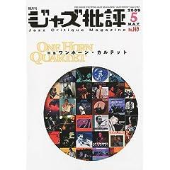 ♪ジャズ批評    「創刊40年のジャズ専門雑誌。隔月発行。読者参加型の独自の特集が話題に。ジャズファンの本音が満載。」