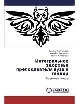Integral'noe Zdorov'e Prepodavatelya Vuza I Gender