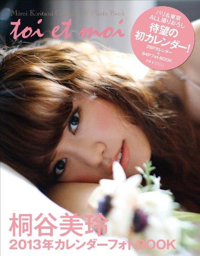 桐谷美玲 2013年 カレンダー