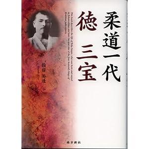 柔道一代の画像