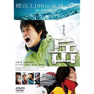 岳 -ガク- torrent