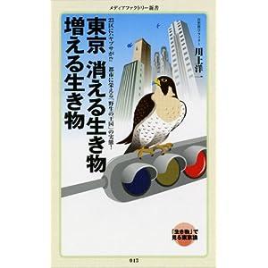 東京 消える生き物 増える生き物 (メディアファクトリー新書)