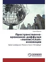 Prostranstvenno-vremennaya diffuziya «loyalistskoy» innovatsii: Areal diffuzii: Rossii i Sankt-Peterburg