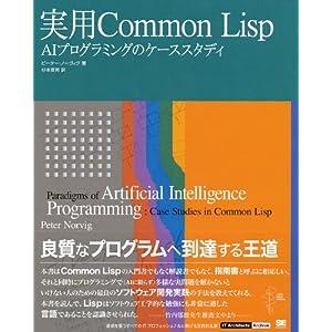 実用 Common Lisp