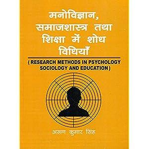 Manovigyan, Samajshastra tatha Shiksha main Shodh Vidhiyan: Research Methods in Psychology, Sociology and Education