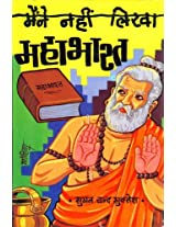 Maine Nahin Likha Mahabharat