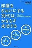 部屋をきれいにする20代は、かならず成功する ,舛田光洋,4905042275