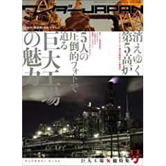 _[JAPANH*W (ObN VOL. 241)