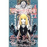 DEATH NOTE (4) (WvER~bNX) 