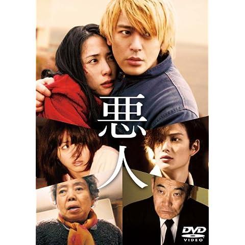 悪人 スタンダード・エディション [DVD] (2011)
