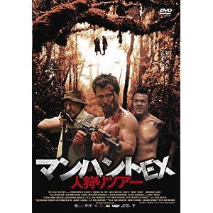 マンハントEX 人狩りツアーの画像