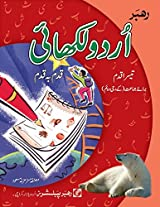 Likhai Urdu Qadam Ba Qadam for Kg2