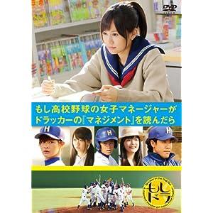 もし高校野球の女子マネージャーがドラッカーの『マネジメント』を読んだらの画像