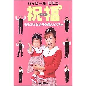 『ハイヒール・モモコ 祝福(しゅくぷく)―モモコは女の子を産んだでちゅ』