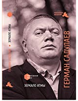 Зеркало атмы (новая крупная проза Book 300) (Russian Edition)