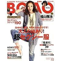 BOAO 2008年12月号 小さい表紙画像