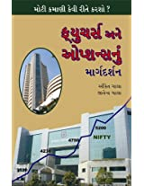 Future Ane Option Nu Margdarshan - Guide to Future & Options Gujarati