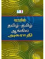 Tamil - Tamil - Angila Agarathi