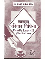 Family Law - II (Muslim Law) - Hindi