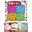 学習かるた 都道府県 (DVD-ROM2010/3/20)