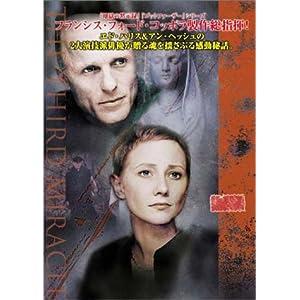 奇蹟の詩 ~サード・ミラクル~ [DVD]