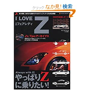 I love日産フェアレディZ 商品画像