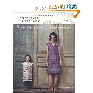 フランス色の布で作るママと子どものおそろい服
