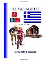Greek Alphabet Part II in Greek