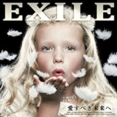 愛すべき未来へ(EXILE)