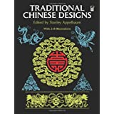 Traditional Chinese Designs (Dover Pictorial Archive)Stanley Appelbaum�ɂ��