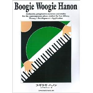 ブギウギピアノハノン