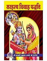 Sarehasya Vivah Paddhati