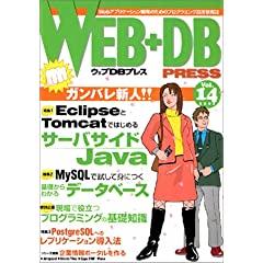 Web+DB press (Vol.14)
