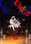 劇場版「UN-GO」BD&DVDに豊崎愛生が登壇した舞台挨拶映像