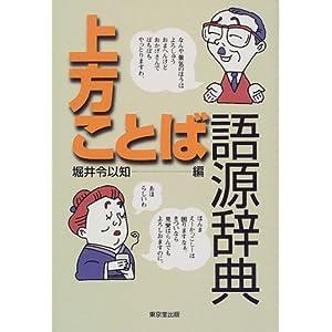 日本語 語源・歴史・方言 上方こ...