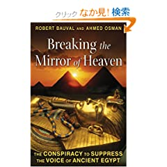 Breaking the Mirror of Heaven: The Conspiracy to Suppress the Voice of Ancient Egypt