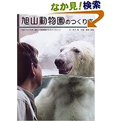 旭山動物園のつくり方―「伝えるのは命」最北の動物園からのメッセージ