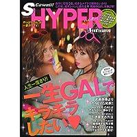 S Cawaii! HYPER 2015年Vol.2 小さい表紙画像