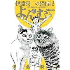 伊藤潤二の猫日記よん&むー-伊藤 潤二