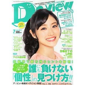 De・View (デ・ビュー) 2013年 07月号 [雑誌]