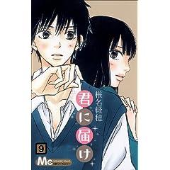 君に届け (9) (マーガレットコミックス)