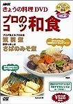 NHKきょうの料理プロのこつ和食