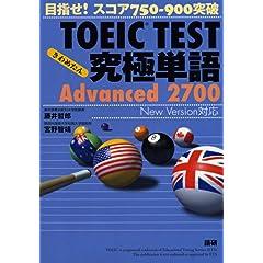 【クリックで詳細表示】Amazon.co.jp | TOEIC TEST究極単語(きわめたん)Advanced 2700 目指せ!スコア750-900突破 | 本 ・TOEIC 通販