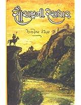 સૌરાષ્ટ્રની રસધાર (Saurashtrani Rasdhar)