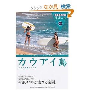 302 地球の歩き方 リゾート カウアイ島 (地球の歩き方リゾート)