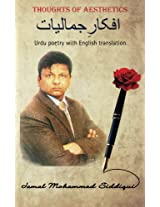 Thoughts of Aesthetics: Urdu poetry with English translation (Urdu Edition)